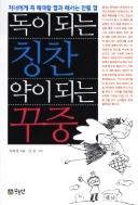 독이 되는 칭찬 약이 되는 꾸중 / 김해경 / 2012.03