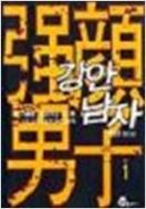 강안 남자 2부 1권 (이원호소설/국내소설)