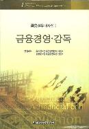 금융실무대사전 (전5권) (각권 케이스+가죽장정 / 2006 초판)