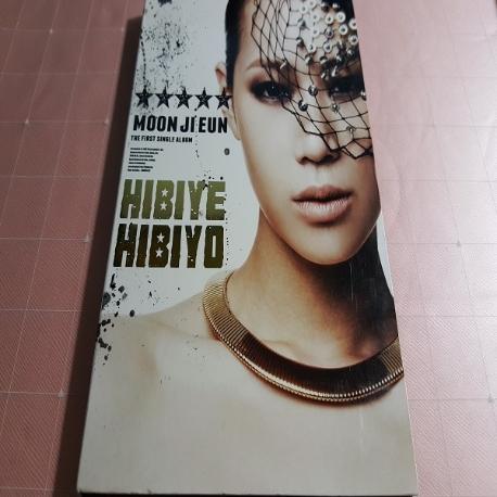문지은 싱글 - Hibiye Hibiyo