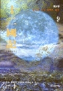 십이국기-1-11완. 일본 판타지소설-(개인소장)