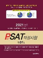 2021 제7회 법률저널 헌법 + PSAT 봉투모의고사