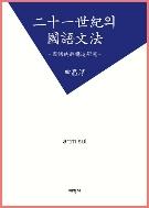 새책. 이십일세기의 국어문법 二十一世紀의 國語文法 - 國語統辭構造硏究