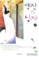 백작과 낭자1-2(완결)-박은미-