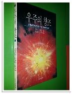 우주의 창조(방려지,이숙한/1991년)