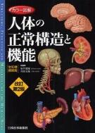 カラ-圖解人體の正常構造と機能