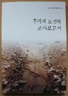 후백제 도성벽 조사보고서 (국립전주박물관 학술총서 제18집)
