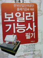 보일러 기능사 필기      (서상희/동일출판사/2013년/ab)