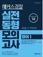2019 해커스 경찰 실전동형모의고사 영어 1 분철상품(전2권)