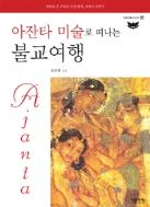 아잔타 미술로 떠나는 불교여행 (문화/2)