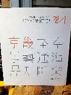 경기 京畿  10 DIFFERENT VIEWS ON GYEONGGI -새책수준-케이스있고 흑백,칼러사진집-두껍고 큰책-