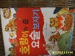 아테나 / 호랑이가 준 요술 보자기 / 김용규 엮음. 정정아 그림 -07년.초판