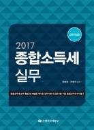 2017 종합소득세실무