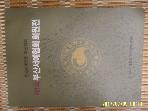 한국서예협회 부산지회 / 제1회 부산서예협회 회원전 2012 -아래참조