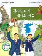 갈라진 나라, 하나의 마음 (교과서 으뜸 사회탐구, 63 : 민주 정치 - 통일) [씽씽펜 지원] [ISBN : 9788954870689]