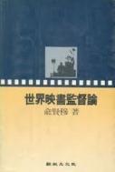 세계영화감독론 저자증정초판(1985년)