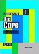 [Perfect Repetition] smart checkⅠ: the Core - 한국사