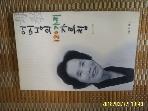 진리탐구 / 어머님의 120가지 가르침 / 신석산 지음 -01년.초판