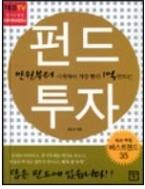 만원부터 시작하여 가장 빨리 1억 만드는 펀드 투자 - 펀드투자 전문 기자인 MBN 송인호 기자의 펀드투자 가이드책 초판4쇄