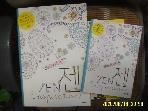 솜씨 2책/ 프랑스 정통 컬러링북 젠 ZEN / 데상 앤 뜰로라 지음 -14년.초판.꼭상세란참조