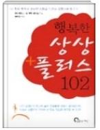 행복한 상상 플러스 102 - 부와 행복의 절묘한 조화를 이끄는 생활지혜 탐구서 2판