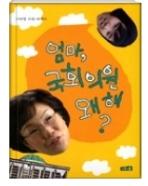 엄마 국회의원 왜 해 - 여성 최다선 국회의원인 이미경 의원의 자전적 에세이 초판1쇄