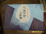 살림터 / 행복한 시시포스 / 조상식 교육 에세이 -09년.초판