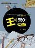 박두일왕따영어(외국어/상품설명참조/2)
