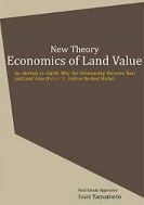 New Theory Economics of Land Value: An Attempt to Clarify Why the Relationship Between Rent and Land Value (Po= r/i)Fails in the Real Market (English Edition)  Kindle版