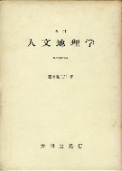 新訂 人文地理學 訂正版1957년)