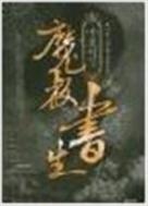 마교서생. 1-20 (완결) : 북미혼 신무협 장편소설 -