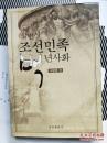 할빈시 조선민족 백년사화 (중국 북경 발행본 조선문, 2009 3쇄)