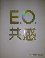 EO공감 수능완성 영어 연습편+정리편