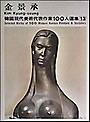 김경승(한국현대미술대표작가100인선집:13)  초판(1976년)