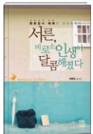 서른 비로소 인생이 달콤해졌다 - 문화집시 페페의 감성에세이  초판1쇄