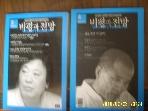 새움 -2권/ 비평과 전망 3. 4 - 2001년 상반기. 하반기 -부록없음 -아래참조