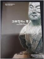 고려청자와 종교 (제7회 강진청자문화재 및 박물관 개관 5주년)
