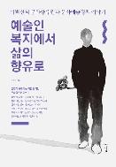 예술인 복지에서 삶의 향유로 - 이범헌의 문화향유권과 문화예술정책 이야기 #