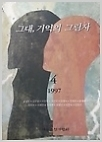 그대 기억의 그림자 - 1997년 대전 소설가 협회 김수남 외 11인 작품모음집