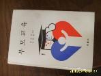 양서원 / 부모교육 ( 6판 ) / 이재연. 김경희 공저 -아래참조