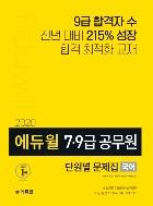 에듀윌 7급 9급 공무원 단원별 문제집 국어 (단원별 기출문제+변형문제,2020)