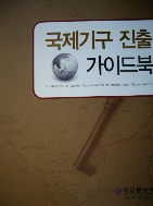 국제기구 진출 가이드북