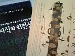 지식의 최전선 + 시대정신과 지식인 /(두권/김호기)