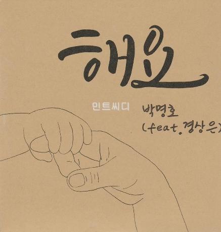 박명호 - 해요 (디지털 싱글)
