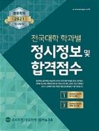 2021 정시모집 종로학원 전국대학 학과별 정시정보 및 합격점수 #