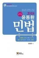 2018 윤동환 민법 주제별 논리(사례)구조 및 필수 암기(요건.효과), 판례 #