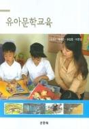 유아문학교육 (인문/양장본/상품설명참조/2)
