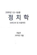 2019년 10월 GS-1순환 정치학 (모의고사 및 보충자료) - 최승호