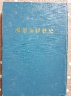 통속기독교사(랭포드,임영빈(역) 초판1954.5.10