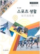 (최상급) 2020년형 고등학교 스포츠 생활 교과서 (체육과건강 김대진) (1-4)